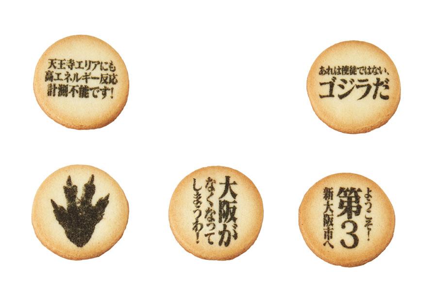 アトラクションで使用されるセリフがプリントされたクッキー