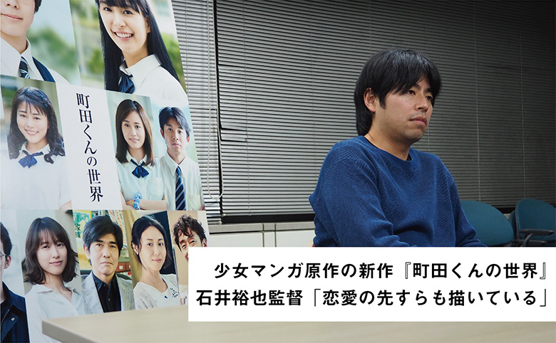 石井裕也監督「恋愛の先すら描いている」