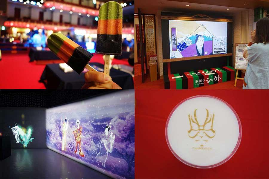 左上から時計回りに、歌舞伎アイス900円、「歌舞伎シャウト」、神泡アートのビール、動きに合わせて映像が変化する「KABUKI ノ ヒカリ」