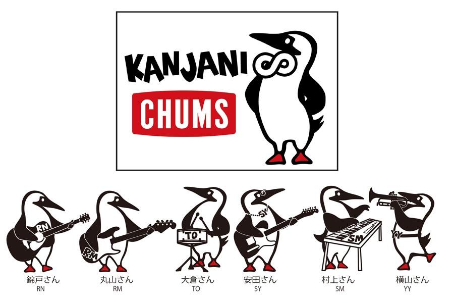 「関ジャニ∞」とアウトドアブランド「CHUMS」のコラボ