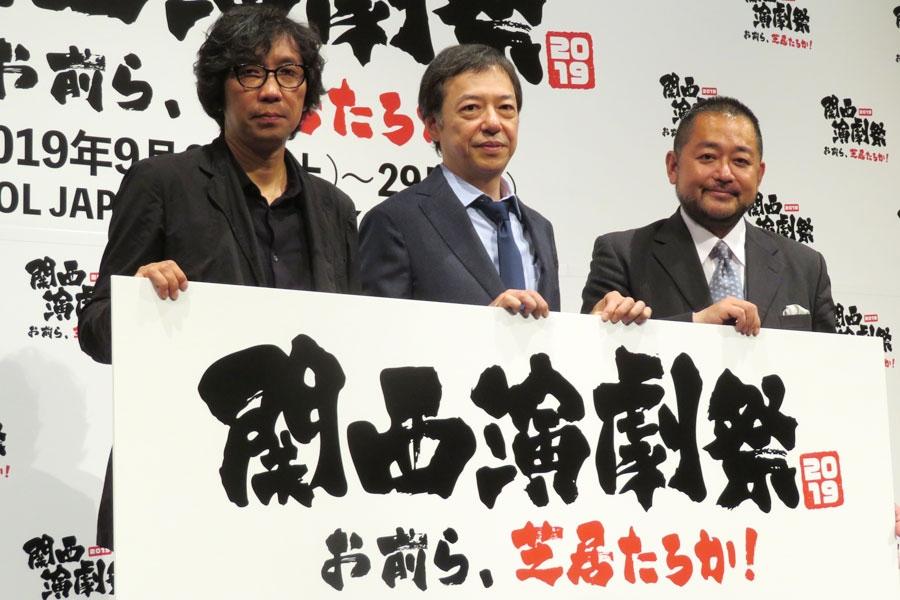 左から、演劇祭『関西演劇祭2019 お前ら、芝居たろか!』の会見をおこなった行定勲、板尾創路、西田シャトナー(5月20日・SSホール)