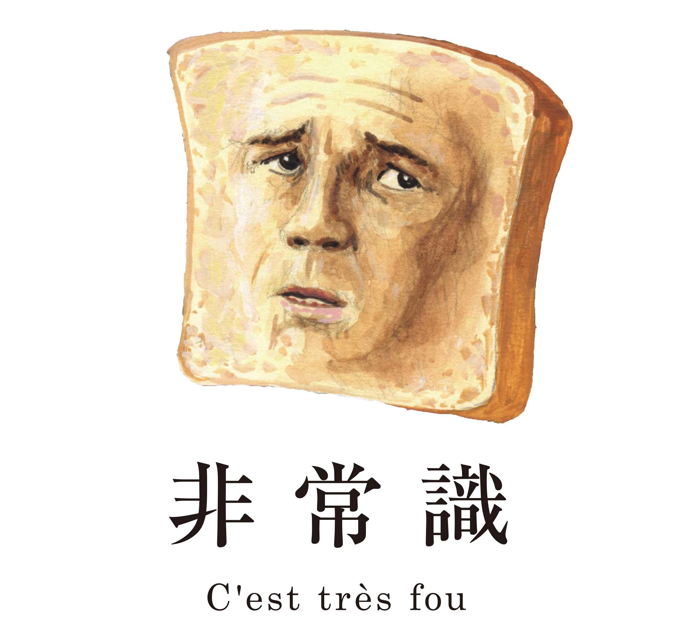 「非常識」のロゴイメージ
