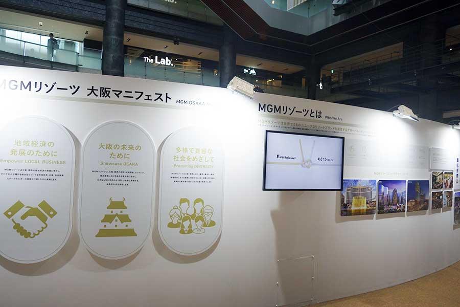 日本MGMリゾーツとしての3つのマニフェストも初めて発表