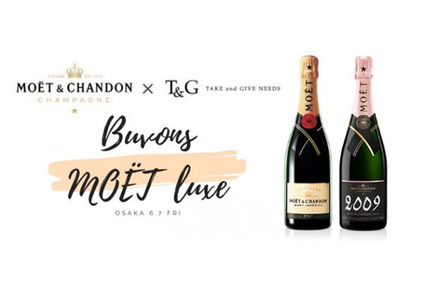 イベントタイトル『Buvons Moet luxe』は「モエを贅沢に楽しもう」の意