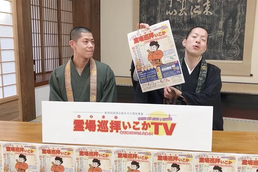 YouTubeチャンネル「おまいりイコカTV」(写真はキャプチャー)