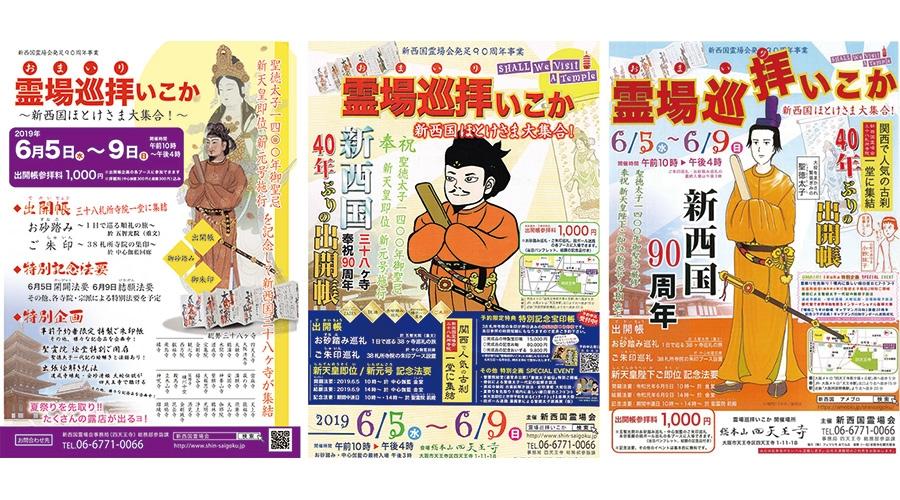 『霊場巡拝いこか』の3種のチラシ、右が『ギャグマンガ日和』とコラボしたもの