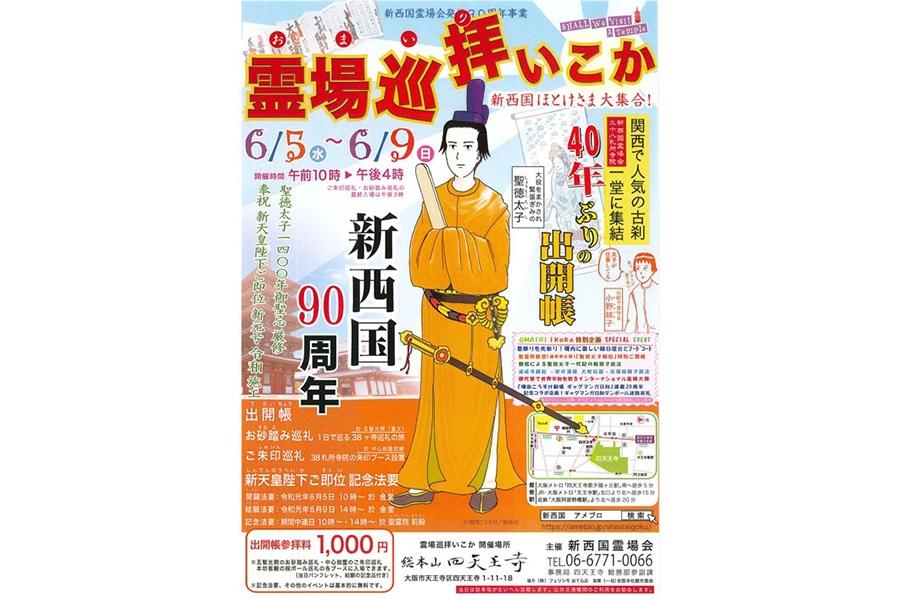 『ギャグマンガ日和』増田こうすけ先生が描き下ろた『霊場巡拝いこか』チラシ