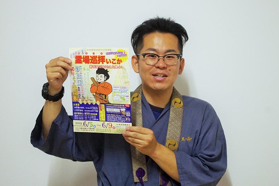 「四天王寺」の多くのイラストを担当している谷口貴浩さん