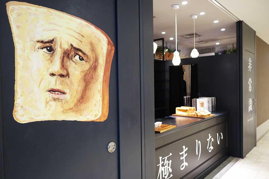 OPAのフードコートがある地下1階。困惑した表情の食パンが目印