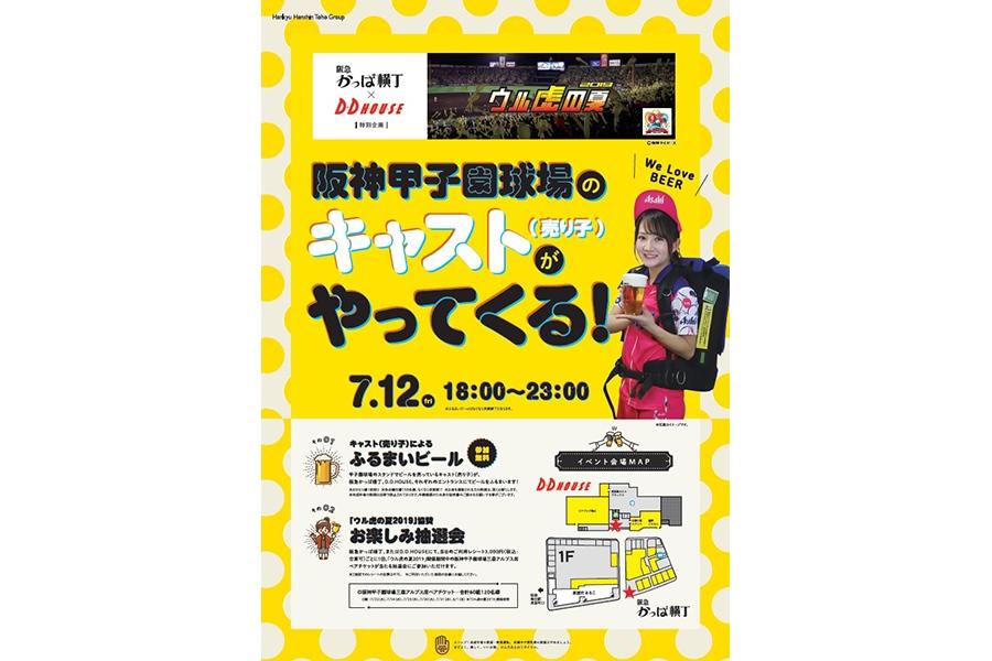「阪神甲子園球場」の売り子が、1日限定で梅田に登場する