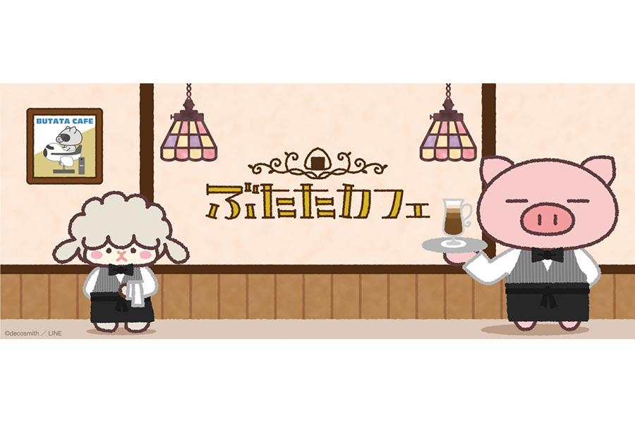 7月4日からスタートする「BUTATA CAFE」