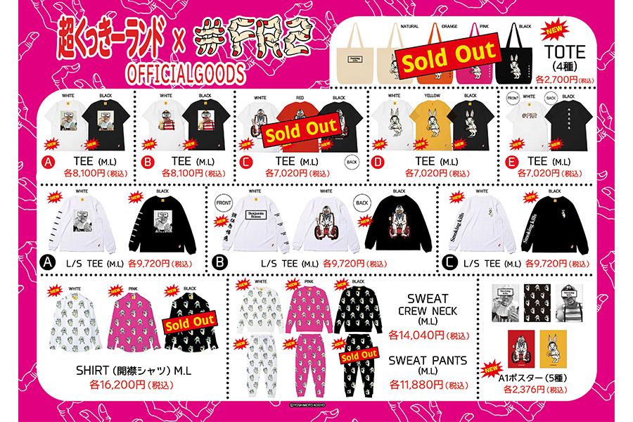 Tシャツ(7020円)など、アパレルブランド「#FR2」とコラボした公式グッズ