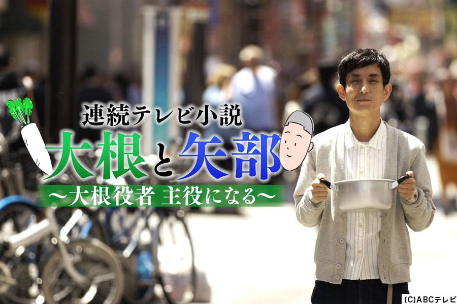 番組後半はまさかのドラマ放送!?