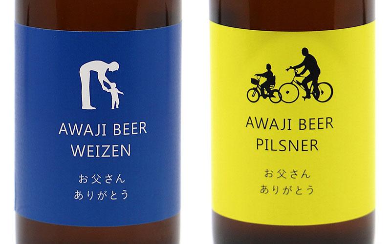 ヴァイツェン(左)には「私は覚えてないけど、パパは覚えてる?初めて歩けた時のこと」、ピルスナーには「練習に付き合ってくれてありがとう!自転車、乗れたよ」