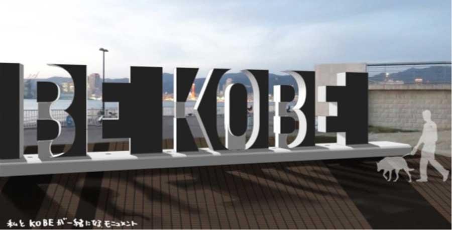 BE KOBEの文字が切り抜かれたようなデザインに