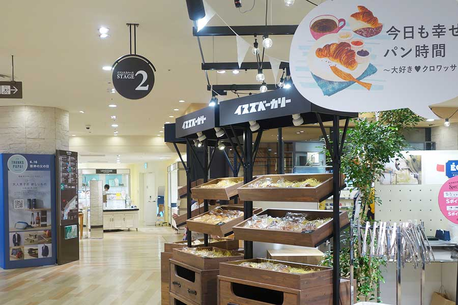 2階には神戸の「イスズベーカリー」。チーズクロワッサンやヘーゼルショコラクロワッサンなどを販売