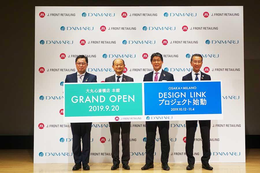 左から2番目が「大丸松坂屋百貨店」の代表取締役・好本達也さん(11日撮影)