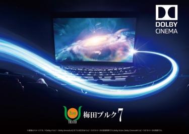 「梅田ブルク」(大阪市北区)に誕生する「ドルビーシネマ」イメージビジュアル