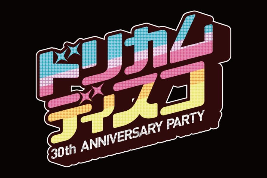 『ドリカムディスコ全国拡散 ~ 30th ANNIVERSARY PARTY ~』
