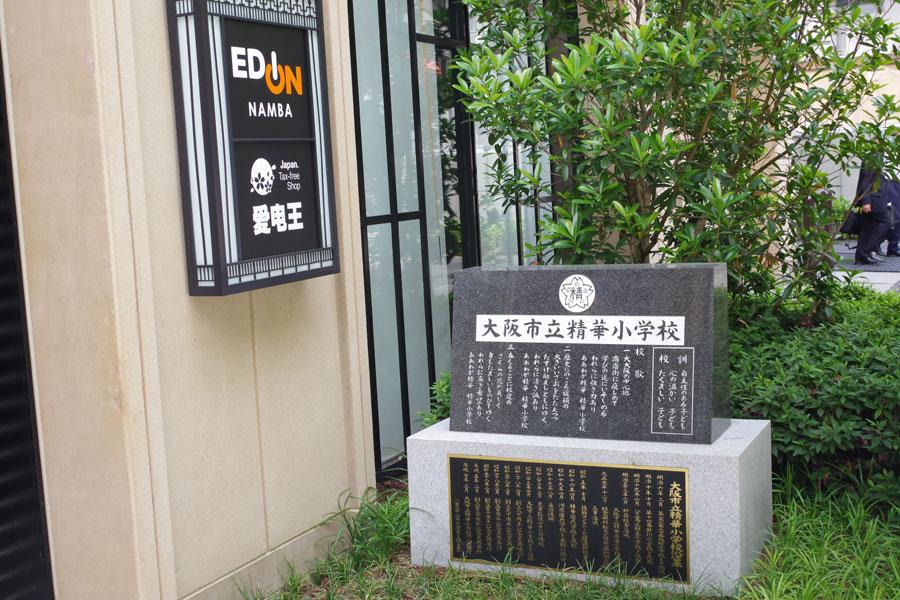 「精華小学校」の校歌などが刻まれた石碑