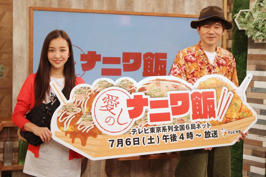 ドラマ『愛しのナニワ飯』でW主演を務める板野友美(左)と甲本雅裕