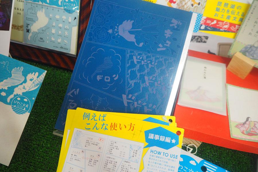 コミックのようにコマ割りされた罫線が特徴のノート「ビワコミック」(540円)。琵琶湖さまざまな漫画的表現でデザインされており、なかなかのインパクト