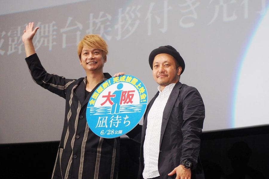 舞台挨拶に登場した香取慎吾、白石監督(19日・大阪市内)