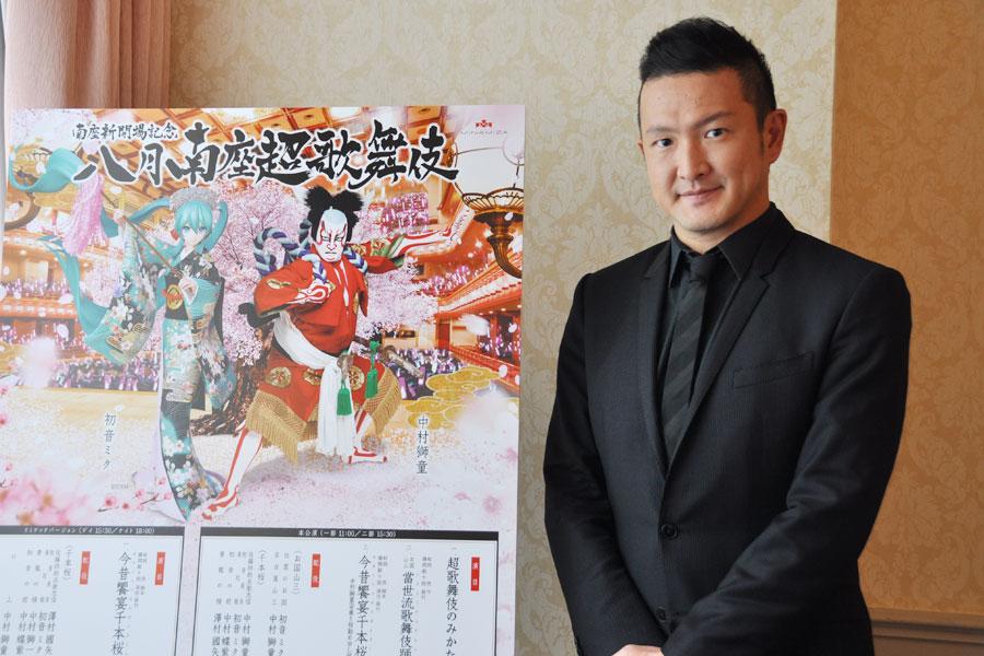 関西で初となる『超歌舞伎』を「南座」で上演する中村獅童