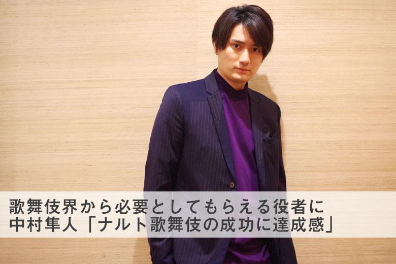 中村隼人「ナルト歌舞伎の成功に達成感」