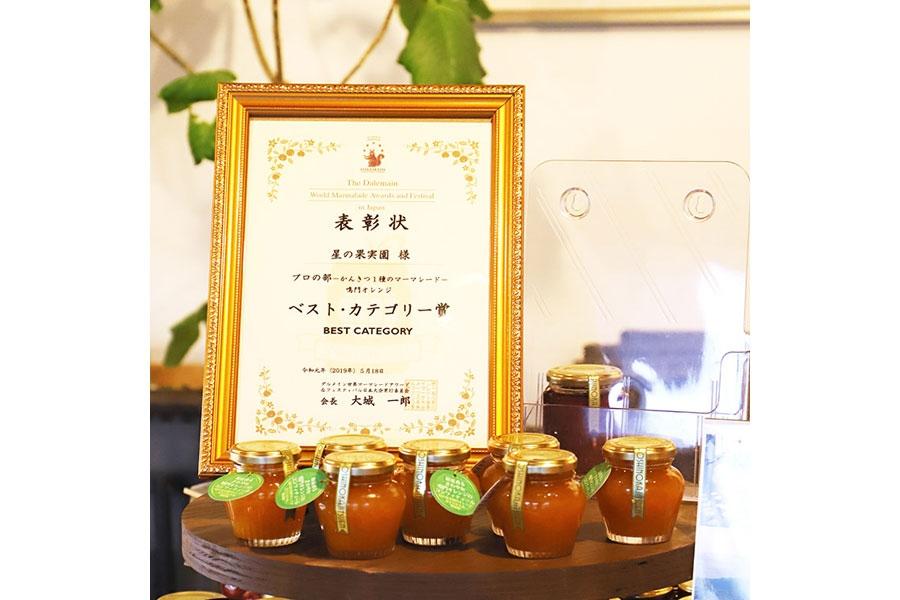 淡路島の鳴門オレンジを使った「鳴門オレンジのコンフィチュール」がマーマレードの世界大会で最優秀賞を受賞