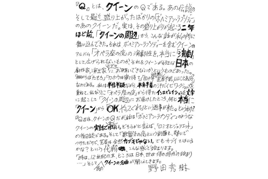 本作に向けた野田秀樹の直筆メッセージ