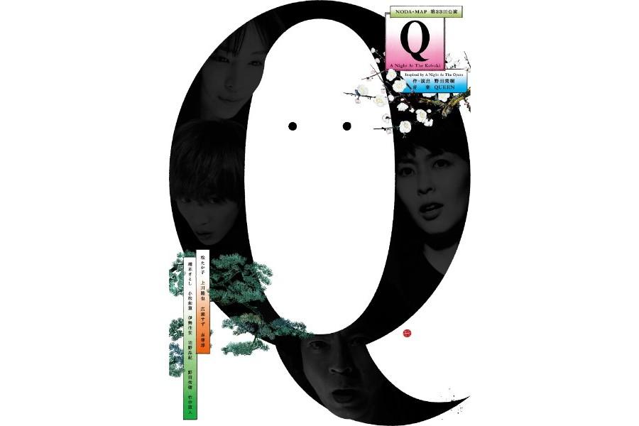『Q:A Night At The Kabuki』のイメージビジュアル
