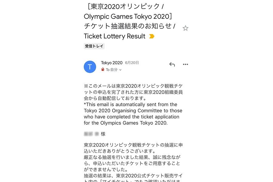 オリンピック チケット 落選