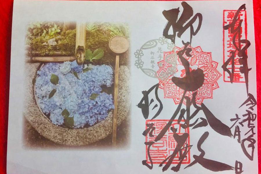 6月17日からは「花取水御朱印」も授与される(授与料600円)