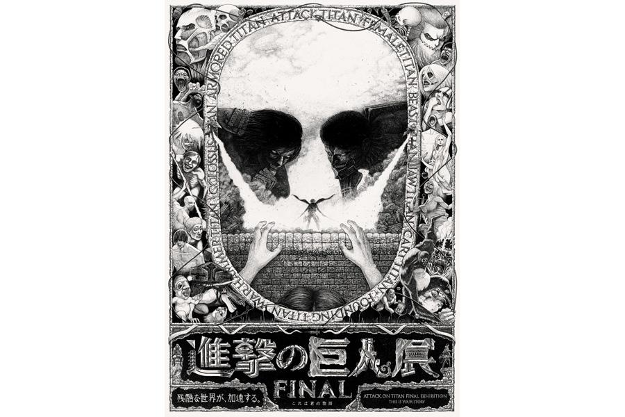 『進撃の巨人展』メインビジュアル