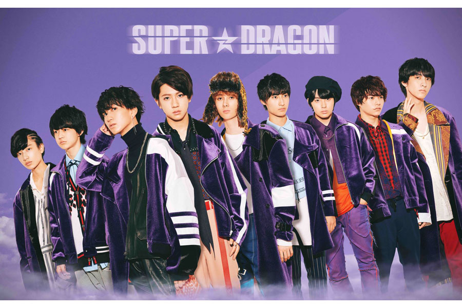 SUPER★DRAGON(18日)