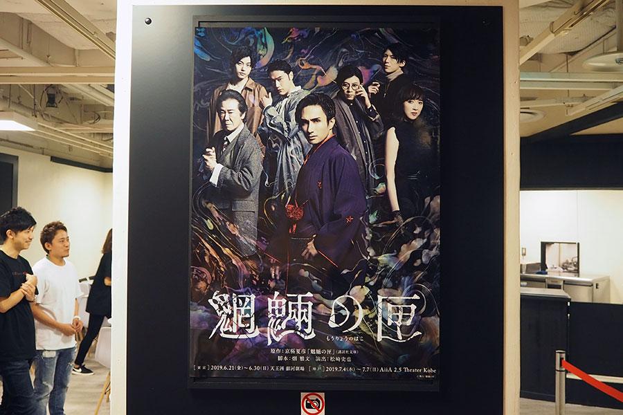 併設カフェに展示された『魍魎の匣』公演ポスター。この下にある直筆サインは撮影禁止のため、自らの目で確かめて
