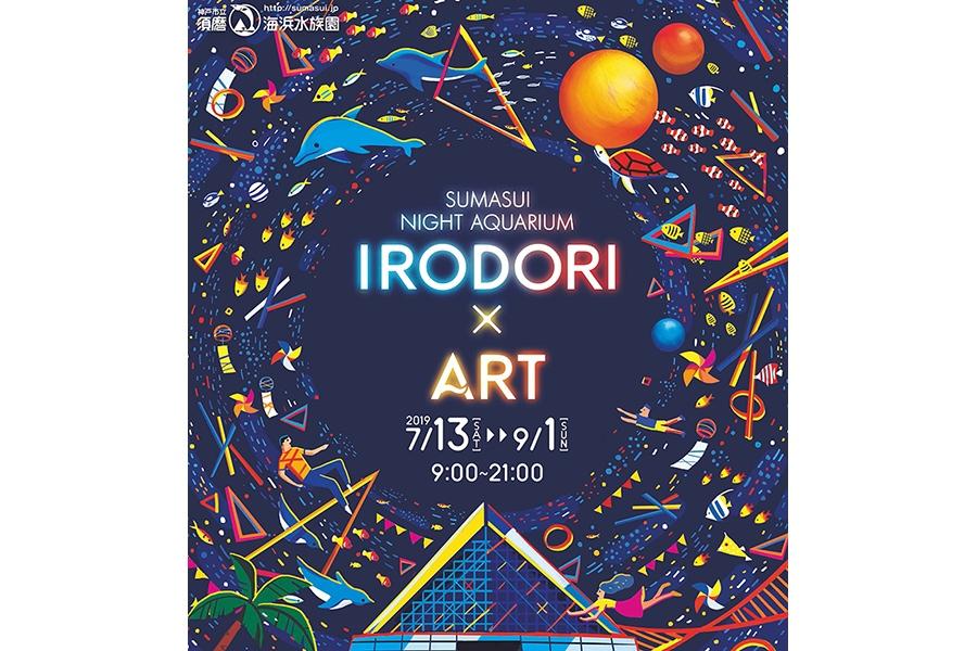 7月13日から「神戸市立須磨海浜水族園」で開催される『IRODORI×ART』