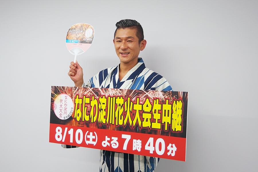 8月10日放送の『なにわ淀川花火大会生中継2019』にゲスト出演する笑い飯・哲夫(25日・大阪市内)