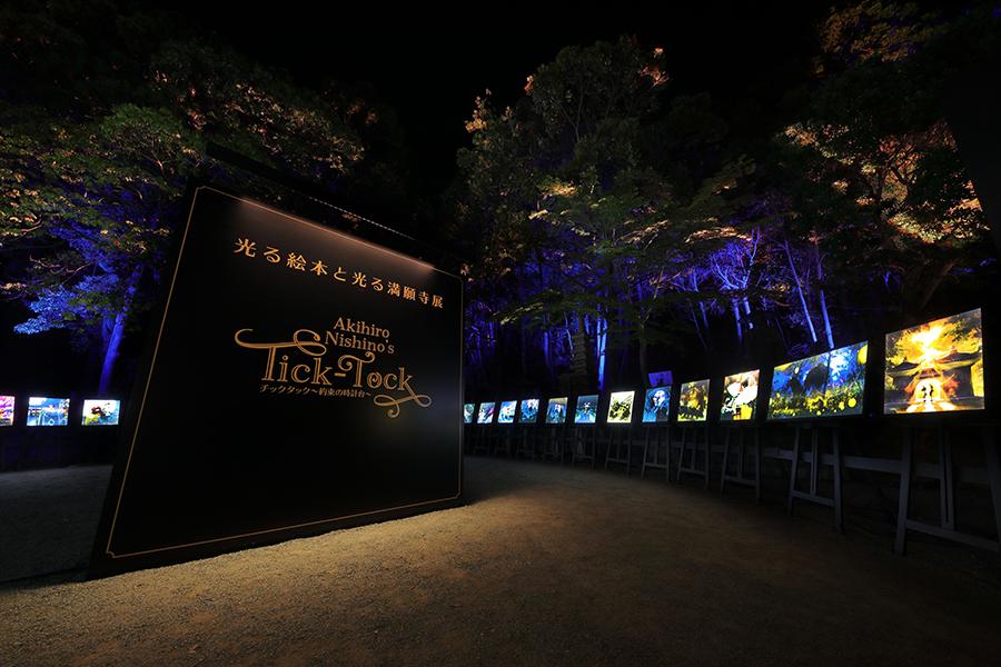 西野が過去に開催した「光る絵本」の展示