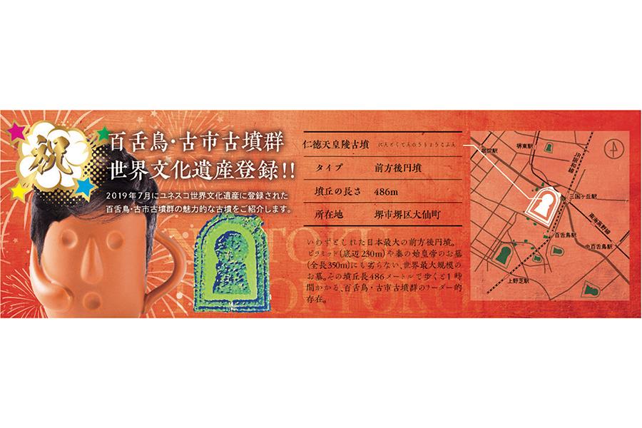 キャラクター化された古墳と、プロフィールや地図が記載されたパッケージ
