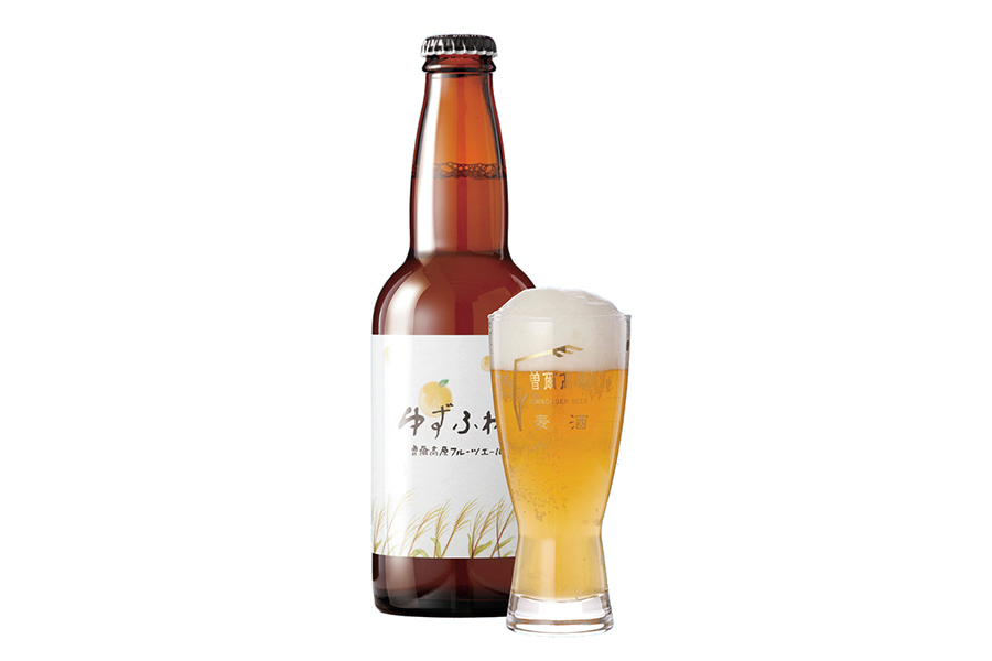 ゆずの酸味やホップの苦みが特徴の「ゆずふわり」(曽爾高原ビール)