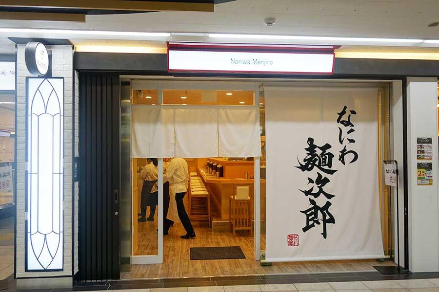 オープン初日は、開店前から20人が並び、昼時は整理券対応したという