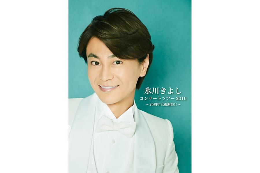 デビュー20周年と誕生日を大阪で祝うこととなった氷川きよし