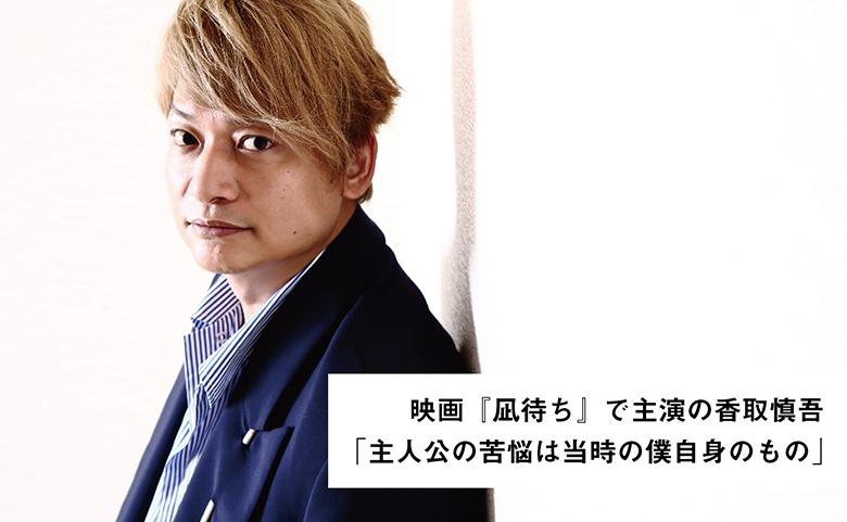 香取慎吾「主人公の苦悩は当時の僕自身」