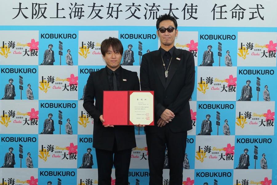 大阪上海友好交流大使に就任したコブクロの小渕健太郎と黒田俊介(24日・大阪府庁)