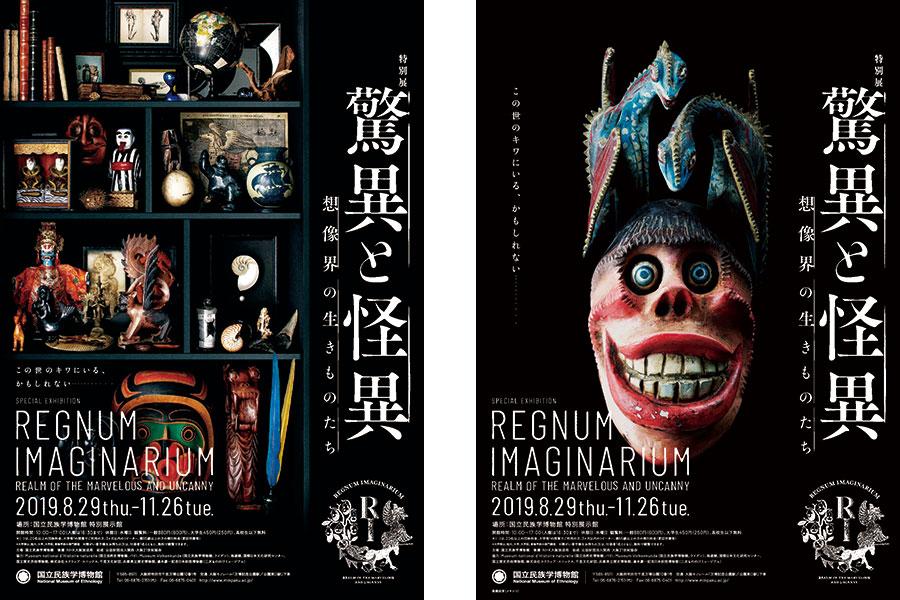 特別展『驚異と怪異──想像界の生きものたち』チラシイメージ