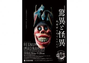 特別展『驚異と怪異〜想像界の生きものたち』チラシイメージ