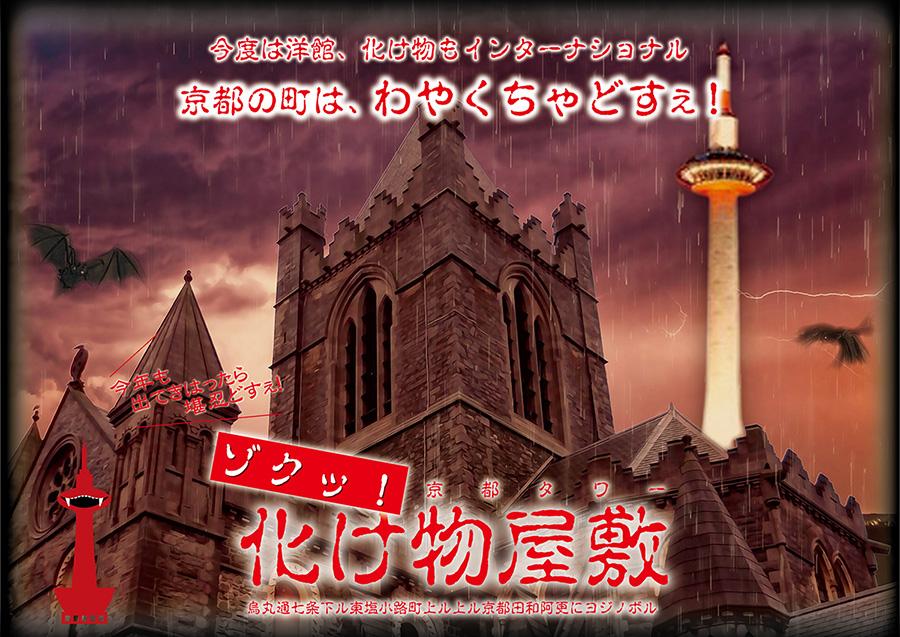 『ゾクッ!京都タワー化け物屋敷』のイメージ