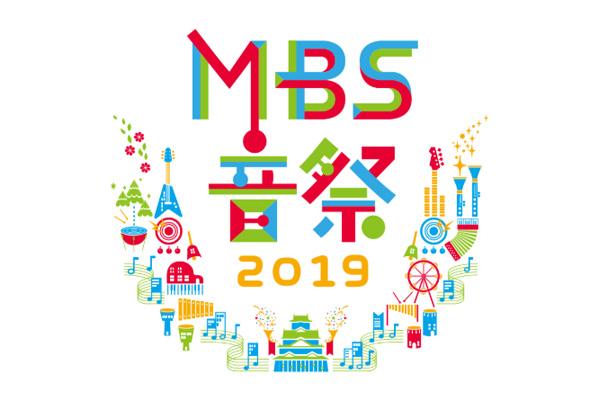 『MBS音祭2019』